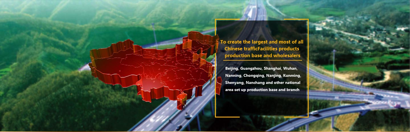 To create the largest and most of all  Chinese trafficFacilities products  production base and wholesalers