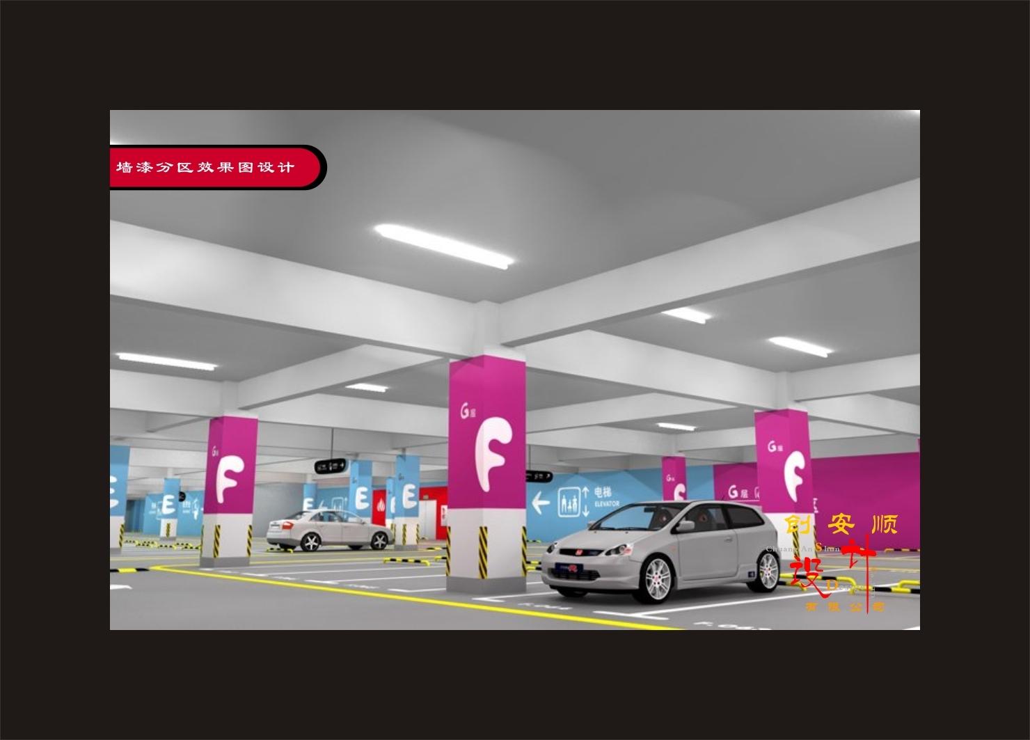 停车场效果图设计