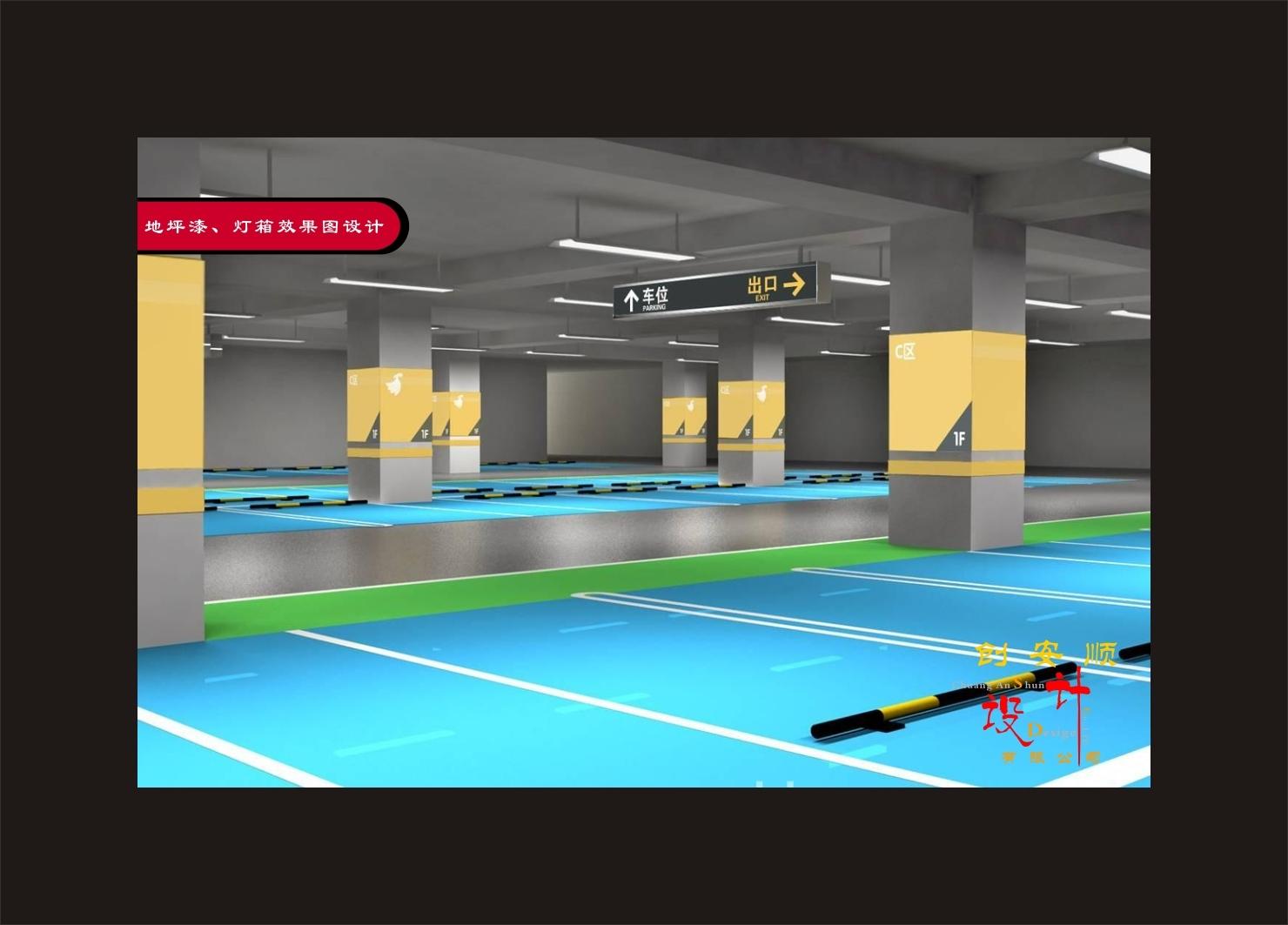 停车场3d效果图设计