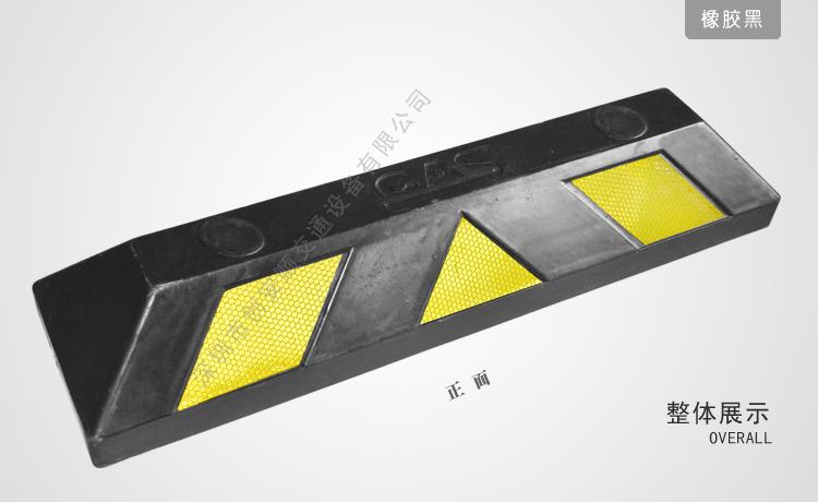丁晴橡胶定位器CAS-DWQ-2(橡胶挡车器)